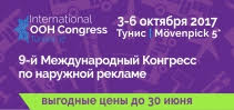 http://oohcongress.ru/